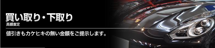 車を売る 新車購入時からお買い得情報や、値引きもカケヒキの無い金額をご提示します。