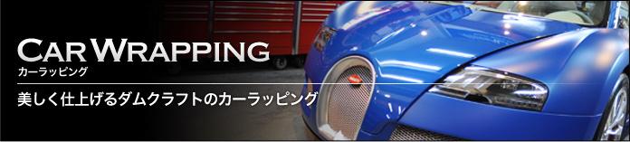 Car Wrapping カーラッピング 美しく仕上げるダムクラフトのカーラッピング
