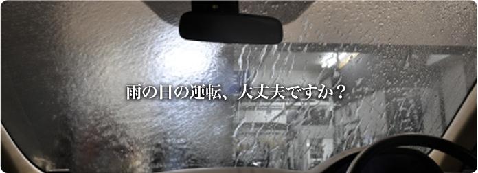 雨の日運転、大丈夫ですか?