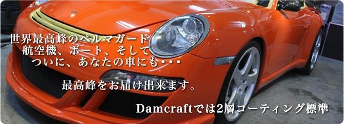 世界最高峰のペルマガード 航空機、ボート、そしてついに、あなたの車にも…Damcraftでは2層コーティング標準
