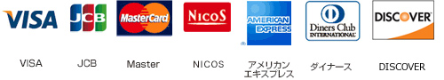 VISA・JCB・MASTER・NICOS・AMEX・DINERS・DISCOVER