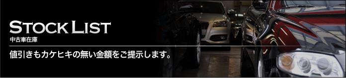 車を買う 新車購入時からお買い得情報や、値引きもカケヒキの無い金額をご提示します。
