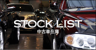 STOCK LIST 中古車在庫