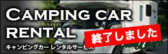 キャンピングカーレンタルサービス